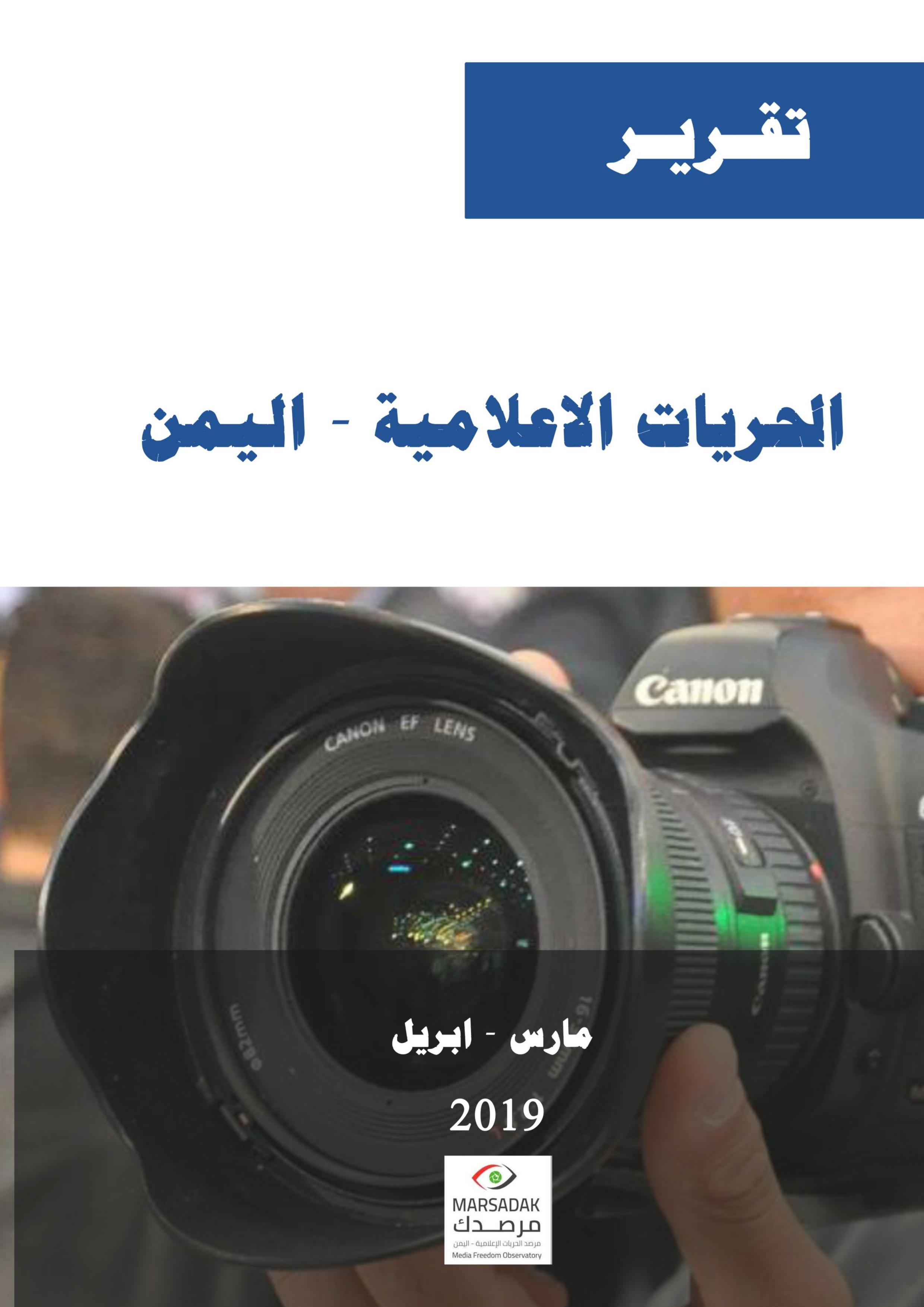 مرصد الحريات الاعلامية :15 انتهاك  للحريات الاعلامية خلال الشهرين الماضيين
