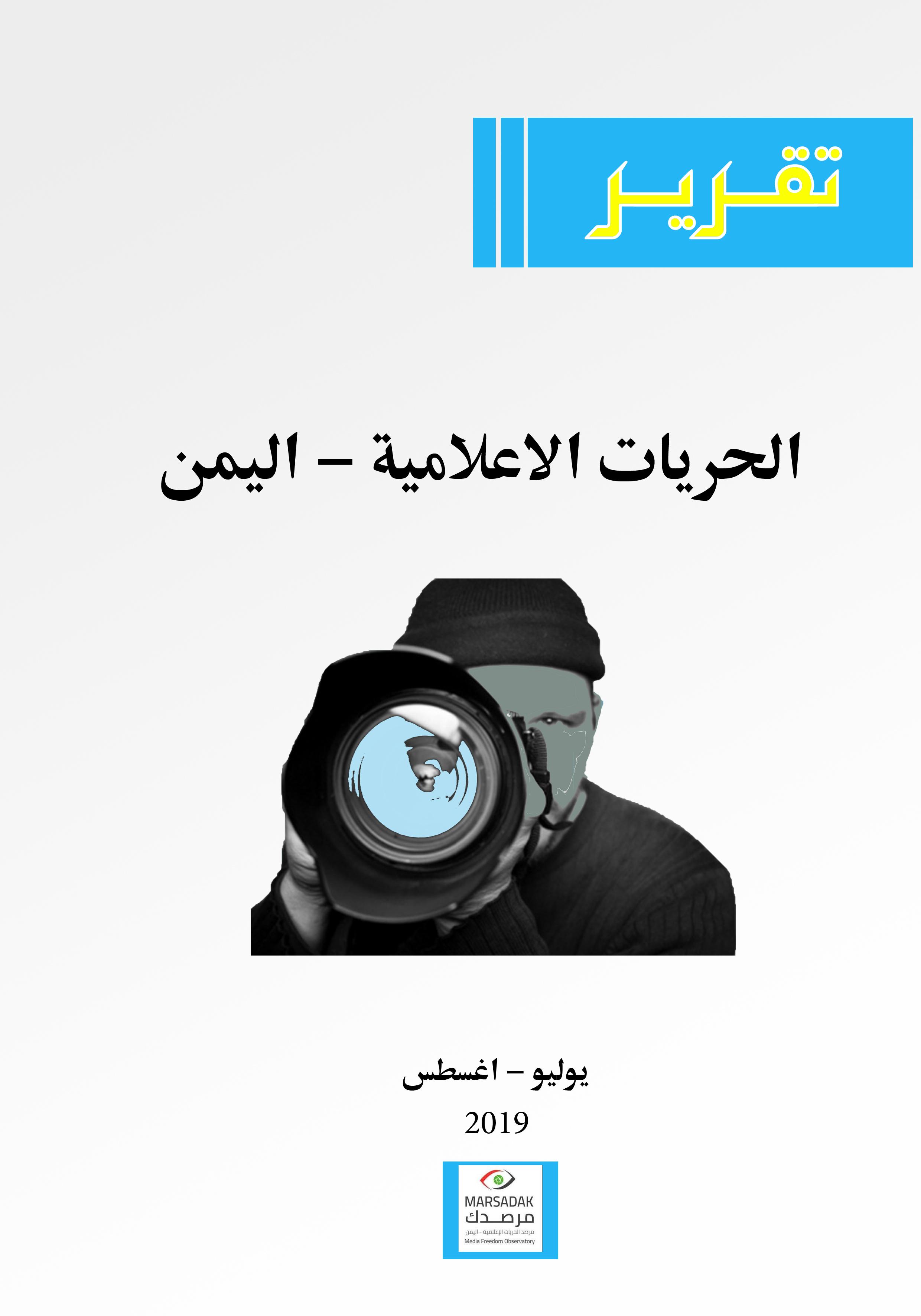 الصحفيون في قلب الخطر… تقرير لمرصد الحريات الاعلامية: 37 انتهاك ضد الحريات الاعلامية خلال الشهرين الماضيين