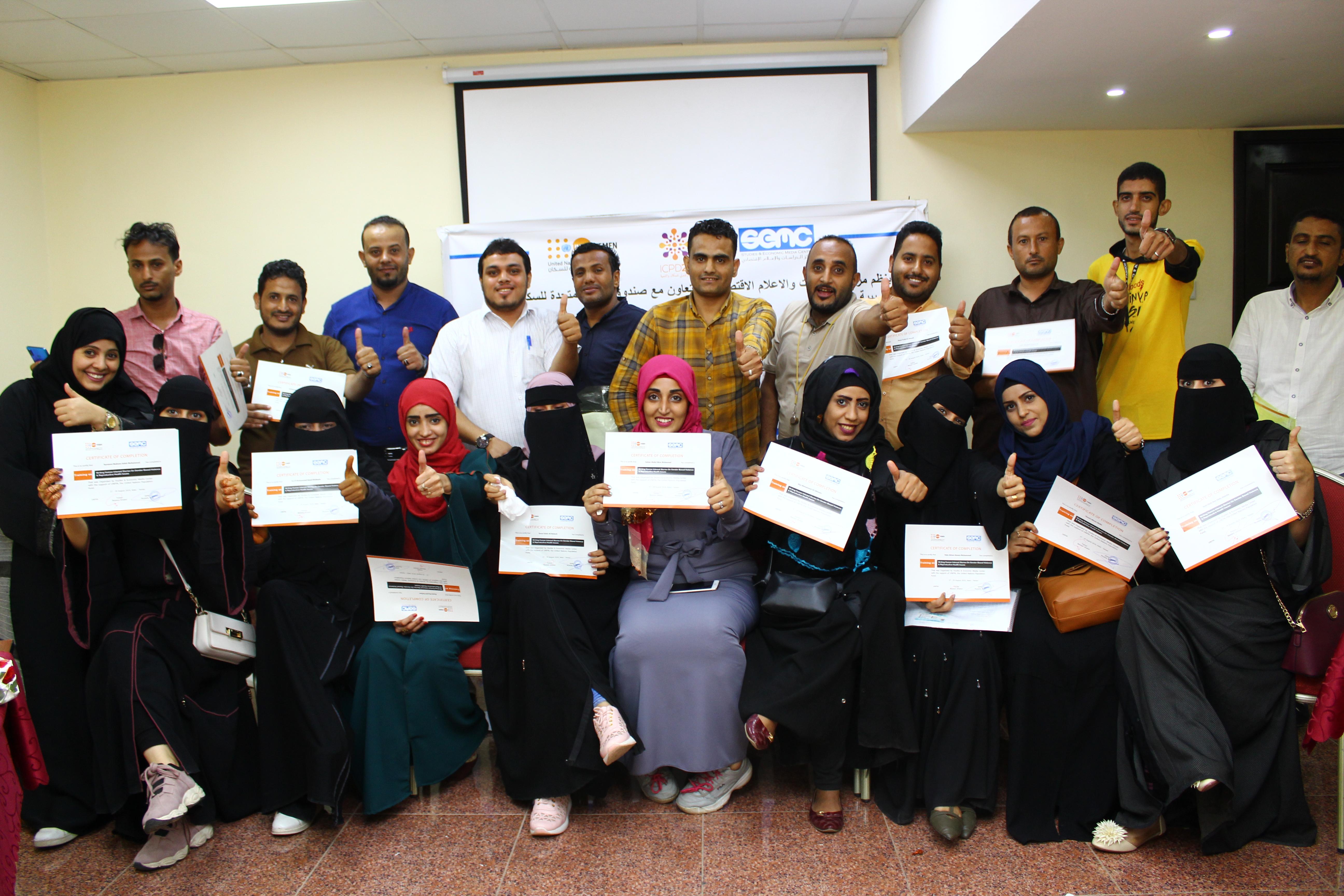 في عدن: قصص احترافية بمعايير إنسانية تسلط الضوء على قضايا العنف القائم على النوع الاجتماعي والصحة الإنجابية