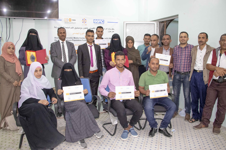 إعلان الفائزين بجائزة الكتابة حول السكان والتنمية : اشهار شبكة صحفيون من أجل السكان والتنمية في اليمن