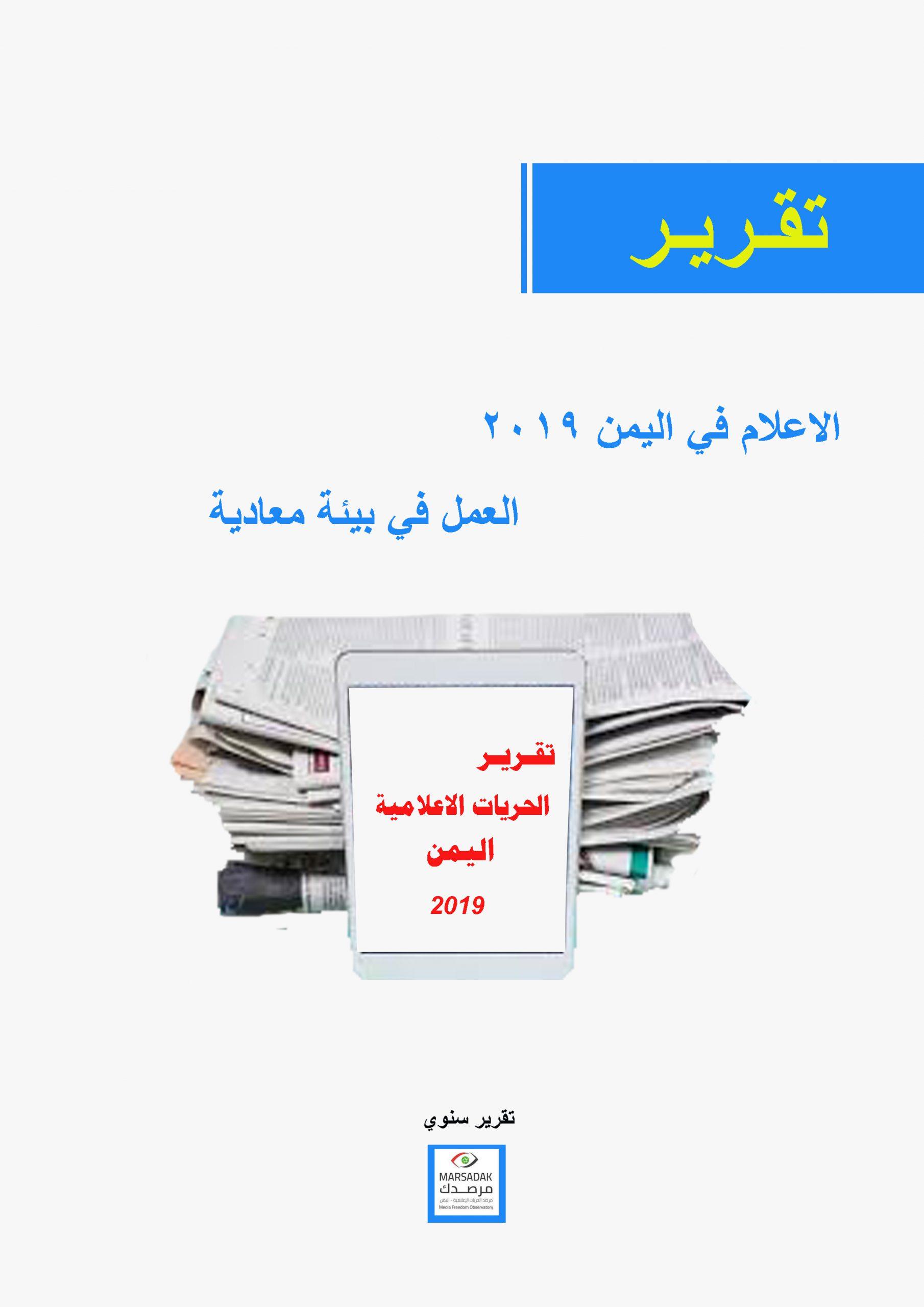العمل في بيئة معادية .. تقرير لمرصد الحريات الإعلامية: 143 انتهاك ضد الحريات الإعلامية خلال العام 2019