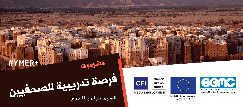 فرصة تدريبية للصحفيين حول الصحافة الانسانية (القصة الانسانية ) في حضرموت  16-19 مارس / 2020