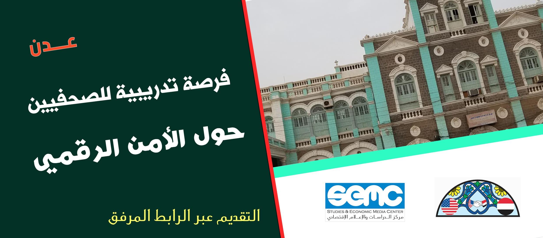 """فرصة تدريبية حول """"الأمن الرقمي"""" في عدن"""
