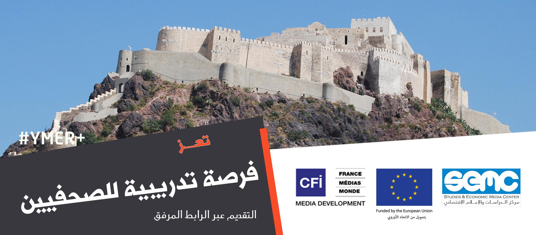 فرصة تدريبية للصحفيين حول الصحافة الانسانية (القصة الانسانية ) في تعز 28-31 مارس / 2020