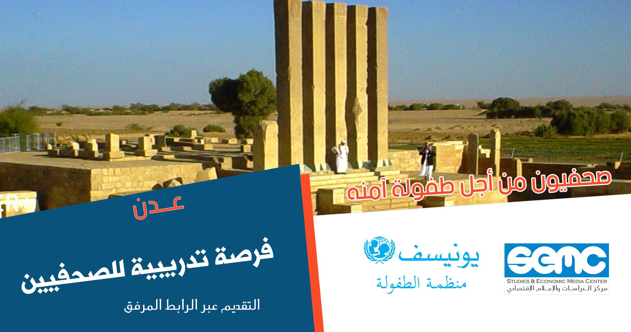 فرصة تدريبية بمأرب حول الكتابة الصحفية من أجل الأطفال في اليمن
