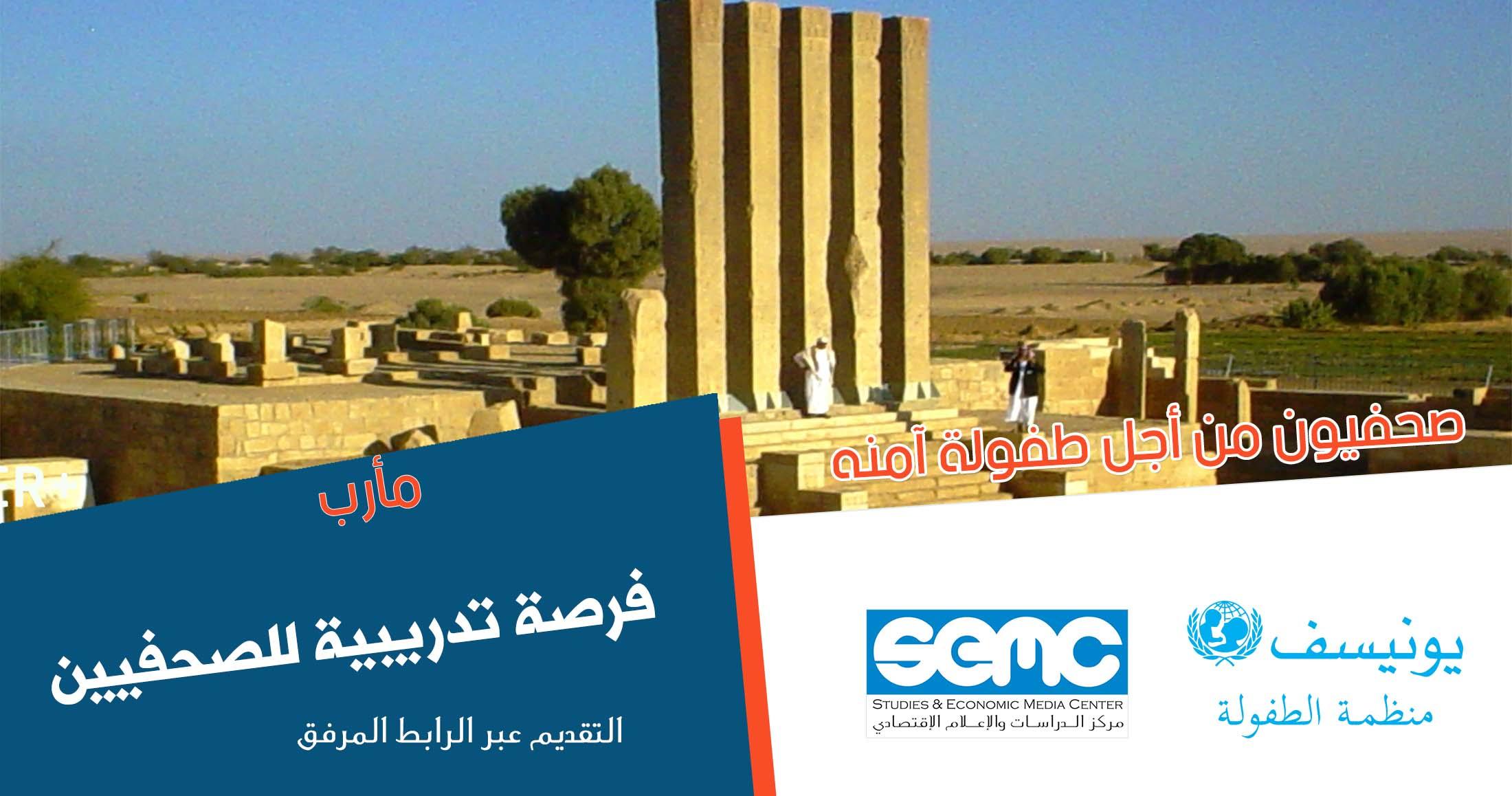 فرصة تدريبية بمأرب حول الكتابة الصحفية من أجل الأطفال في اليمن – المحافظات المستهدفة بالتدريب ( مارب – حضرموت ، الجوف – البيضاء )