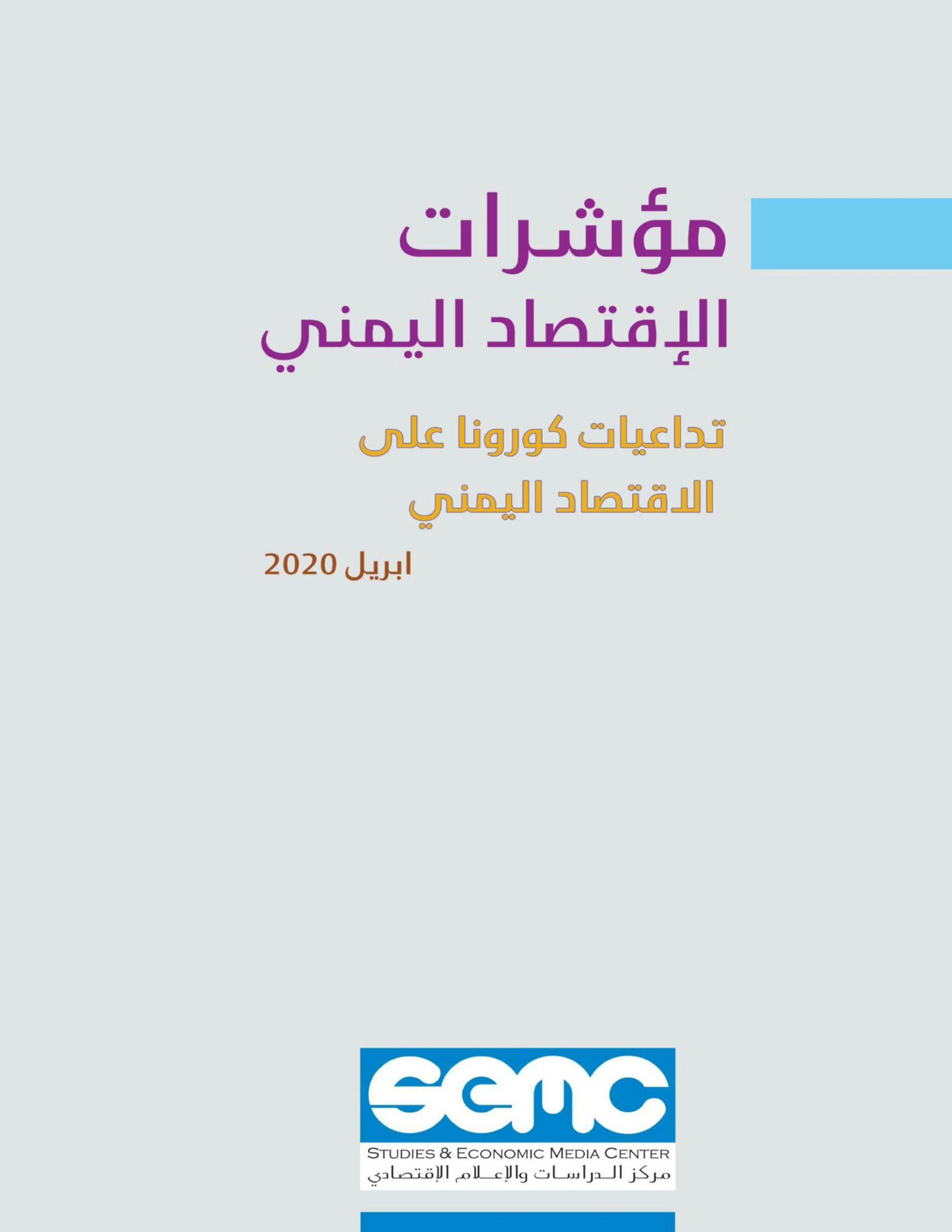 الاعلام الاقتصادي يصدر تقرير مؤشرات الاقتصاد اليمني لشهر ابريل2020م