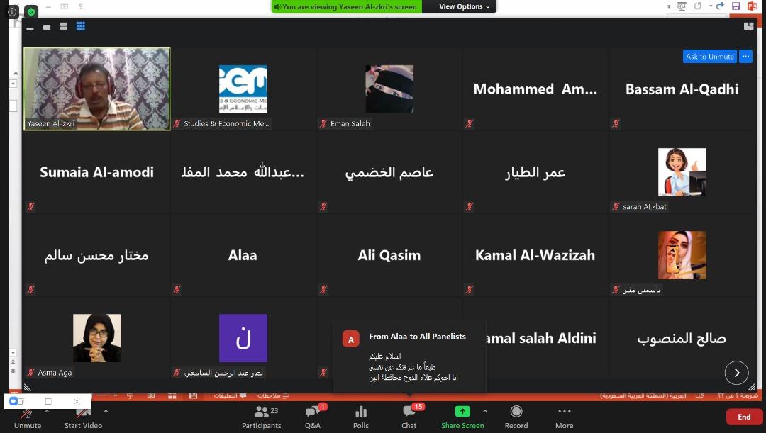 """اليمن: إطلاق شبكة """" إعلاميون من أجل طفولة آمنة """""""