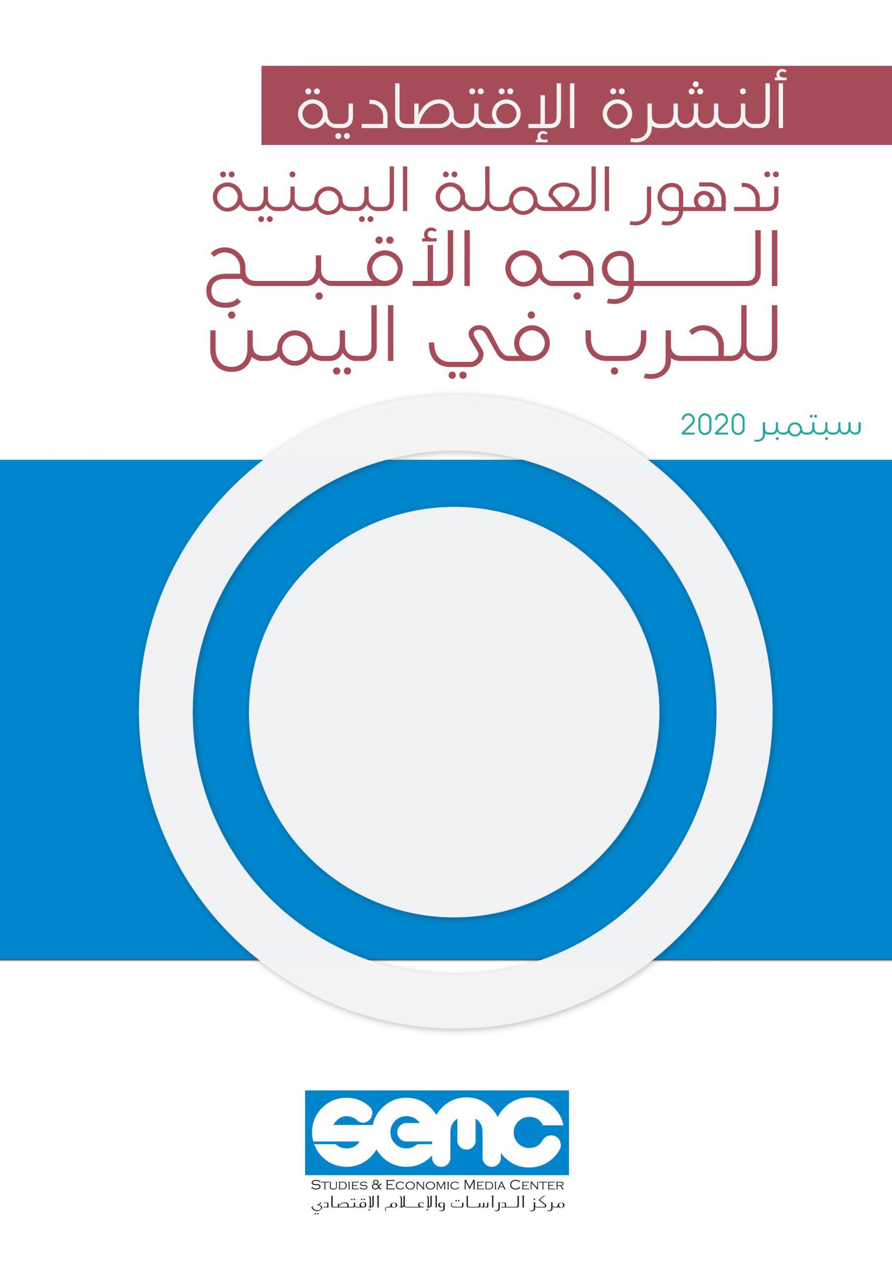 الاعلام الاقتصادي يطالب بإنهاء الانقسام في قرارات المركزي اليمني