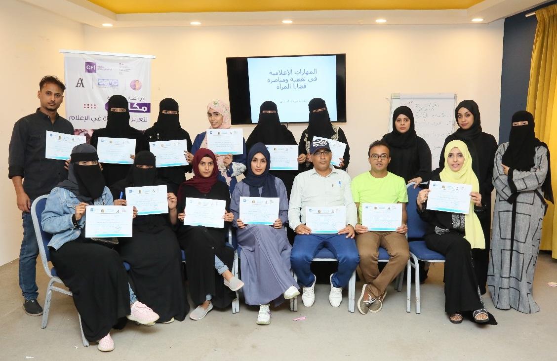 اختتام الورشة الثانية من المهارات الصحفية حول مناصرة قضايا المرأة والمساواة بين الجنسين
