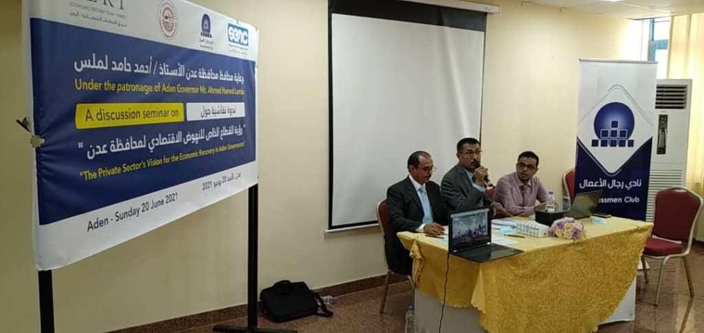 رجال أعمال وباحثون يناقشون رؤية القطاع الخاص لاستعادة النشاط الاقتصادي في عدن
