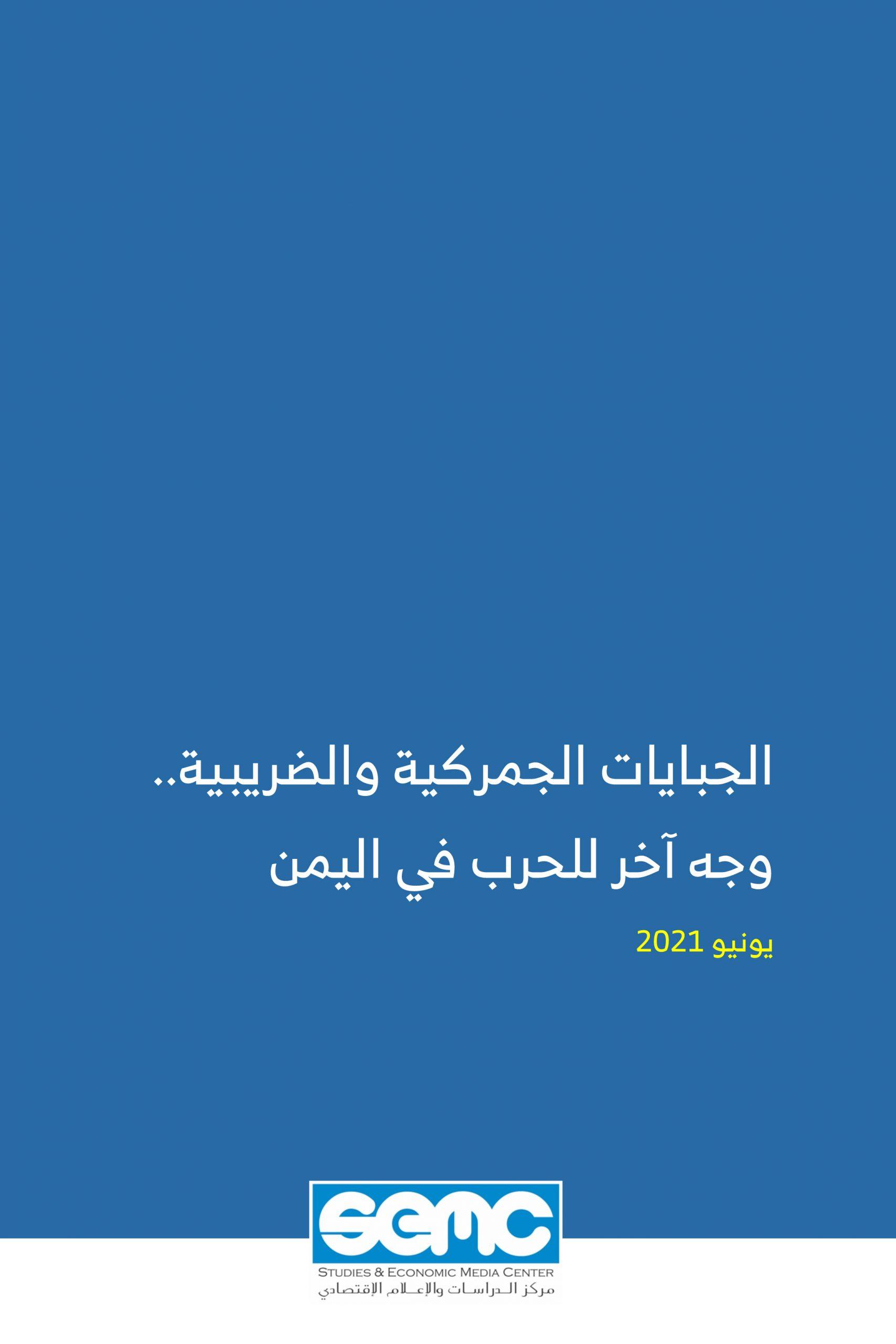 تقرير حديث للإعلام الاقتصادي : الجبايات الضريبية والجمركية وجه آخر للحرب في اليمن