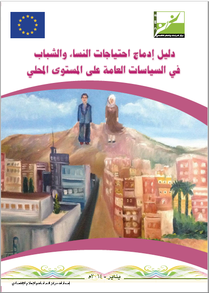 Guide of integrating youth needs into public policy at local level – Yemen (Arabic Edition)
