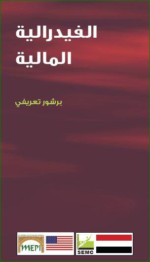 Fiscal Fedralism brochure – Arabic