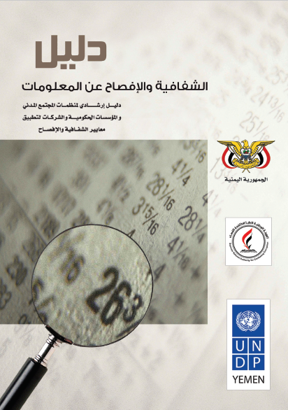 Guide of Transparency and Disclosure of Information – Yemen (Arabic Edition)