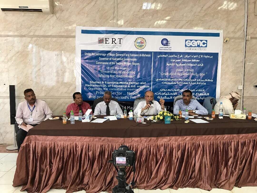 SEMC holds meeting on Hadramout economic vision
