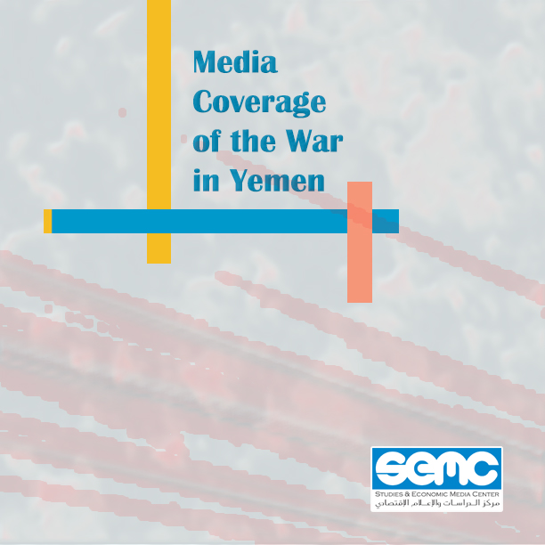 In Study Issued By SEMC :- Human Stories form Only 8% of Yemeni media Coverage
