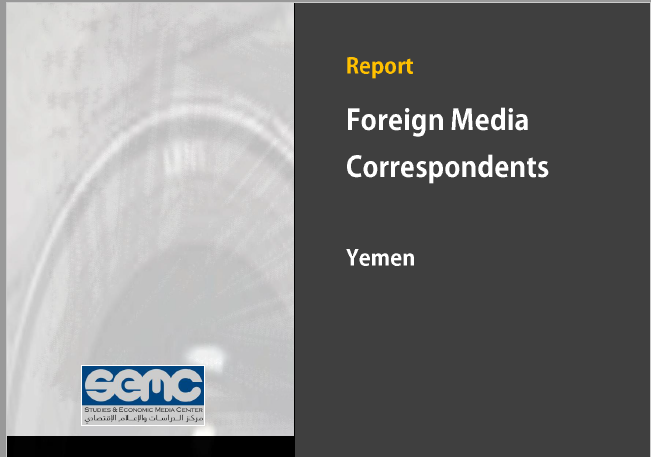 SEMC Issues a Report on Foreign Media Correspondents in Yemen