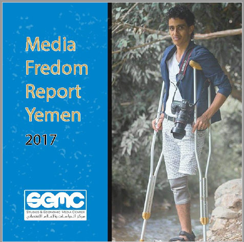 A Report  issued by SEMC monitored 221 violations against media freedoms during 2017