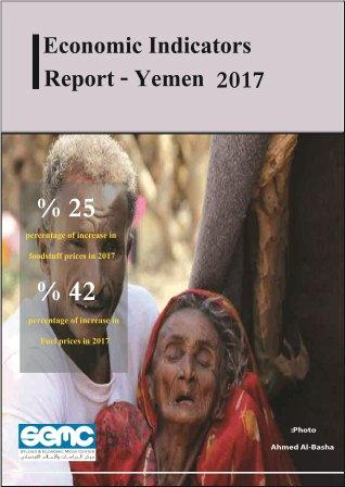 Economic Media Report: 25% increase in basic commodity prices, 22.2 million Yemenis in need of humanitarian assistance