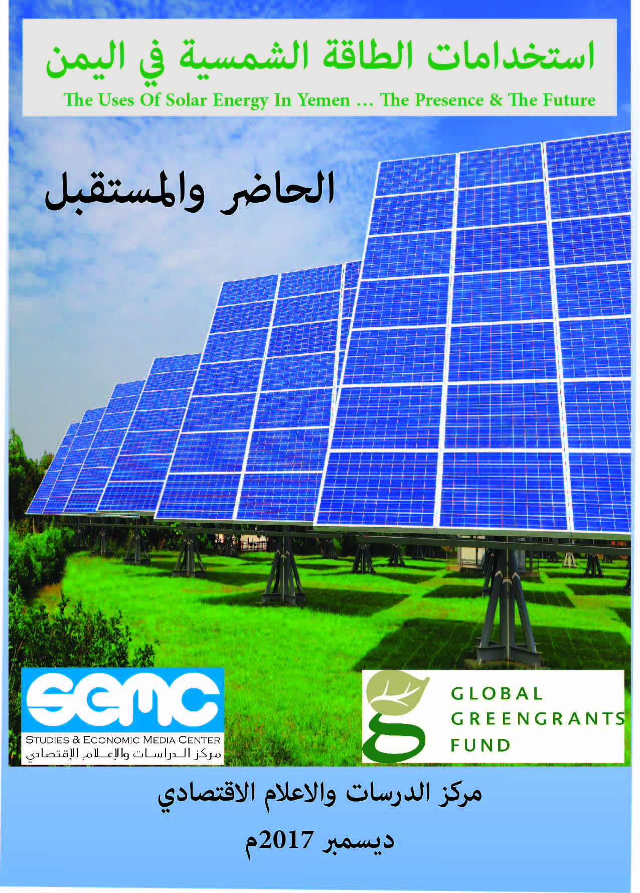 SEMC launched Study on the Use of Solar Energy and its Future in Yemen