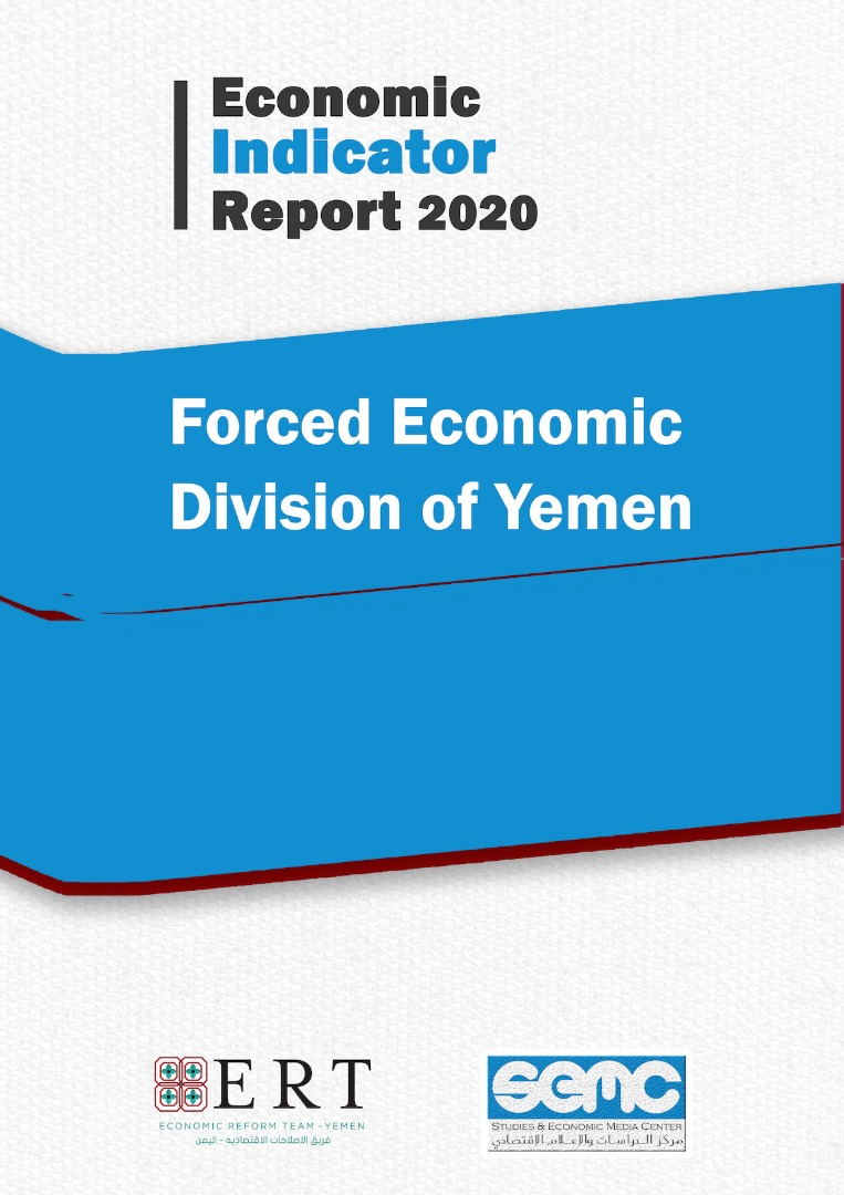 SEMC releases the Economic Report 2020, revealing 100 violations against the private sector