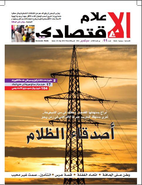 العدد الحادي عشر من مجلة الاعلام الاقتصادي