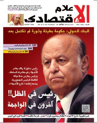 العدد الثالث من مجلة الإعلام الاقتصادي