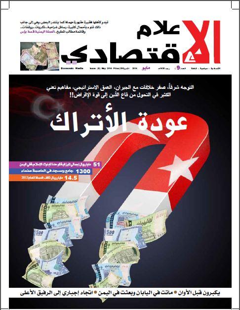 العدد التاسع من مجلة الاعلام الاقتصادي