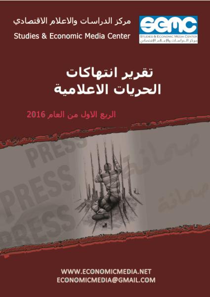 تقرير انتهاكات الحريات الاعلامية في اليمن يناير – مارس 2016