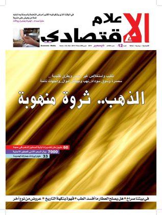 العدد الثاني عشر من مجلة الاعلام الاقتصادي