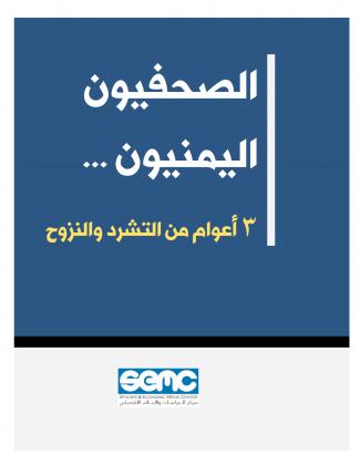 الاعلام الاقتصادي يصدر تقرير حول حجم معانات الصحفيين اليمنيين