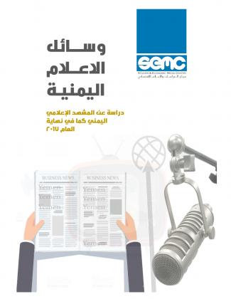   في تقرير حديث للاعلام الاقتصادي : أكثر من نصف القنوات الفضائية اليمنية تبث من خارج اليمن