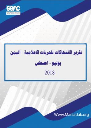 رصد 15 انتهاك للحريات الإعلامية خلال شهرين في اليمن