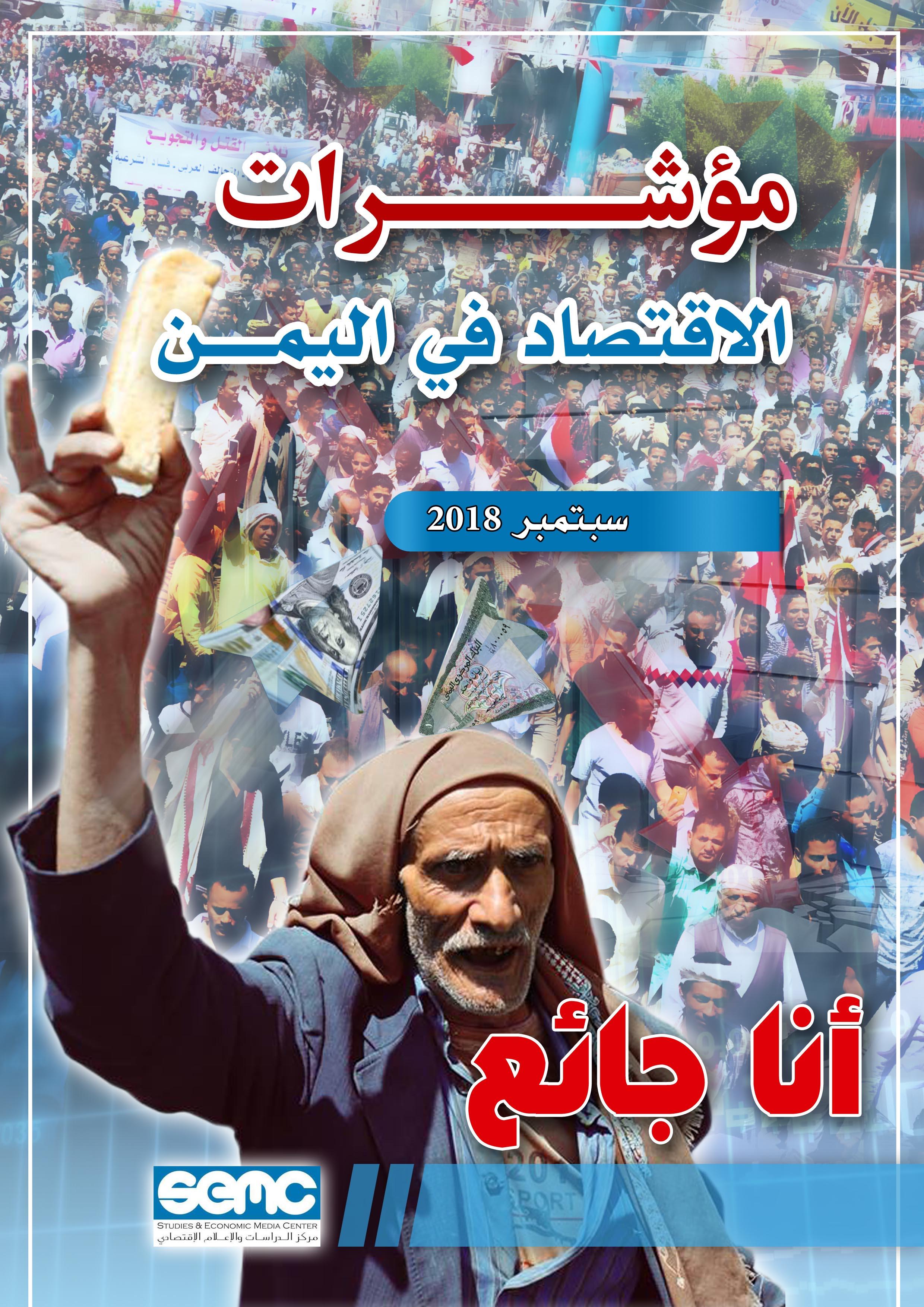 الاعلام الاقتصادي: الموظف اليمني فقد ثلث الراتب الشهري خلال شهر فقط