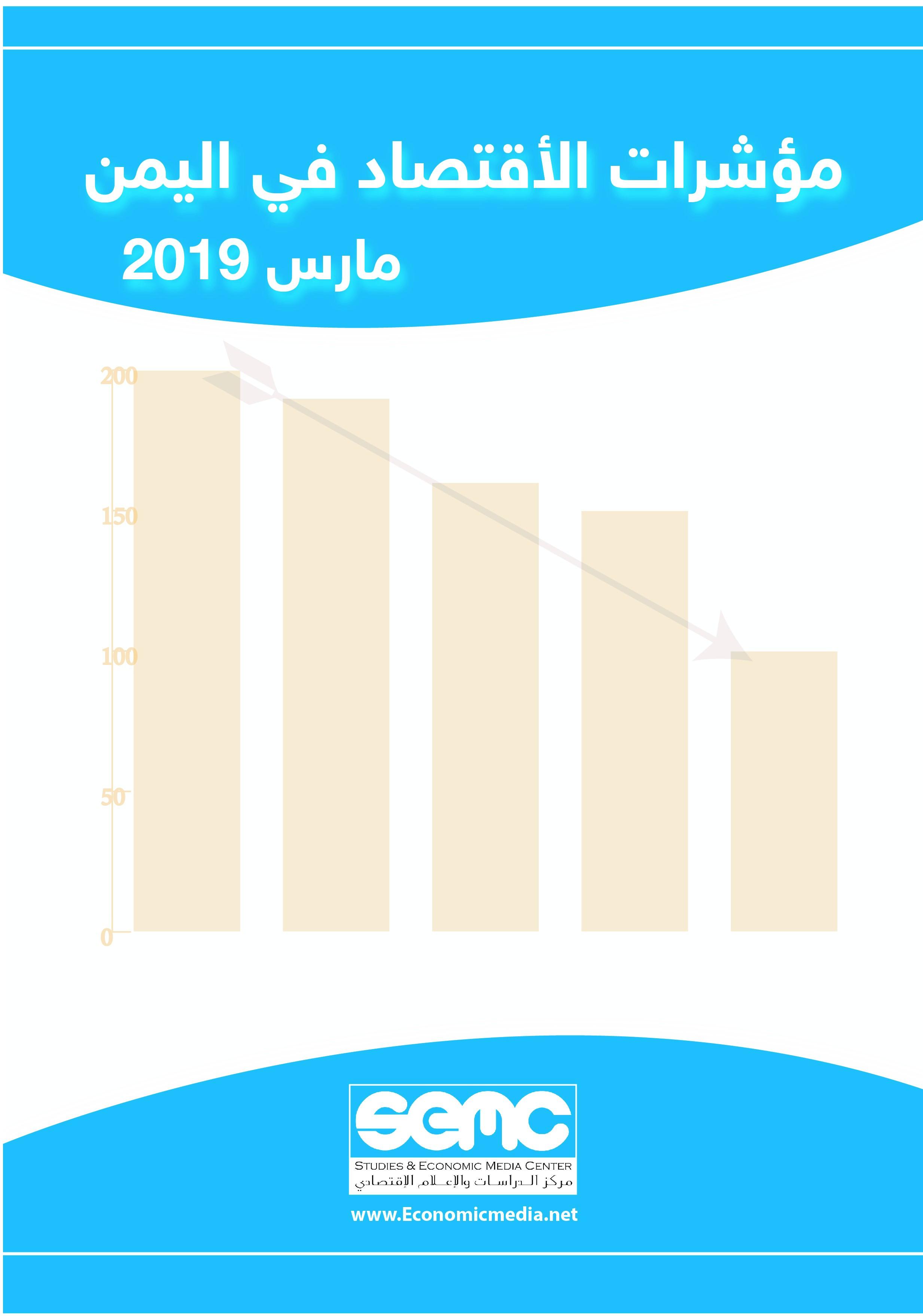 تقرير اقتصادي لمركز الاعلام الاقتصادي: تحسن طفيف للريال مع تصاعد للأسعار