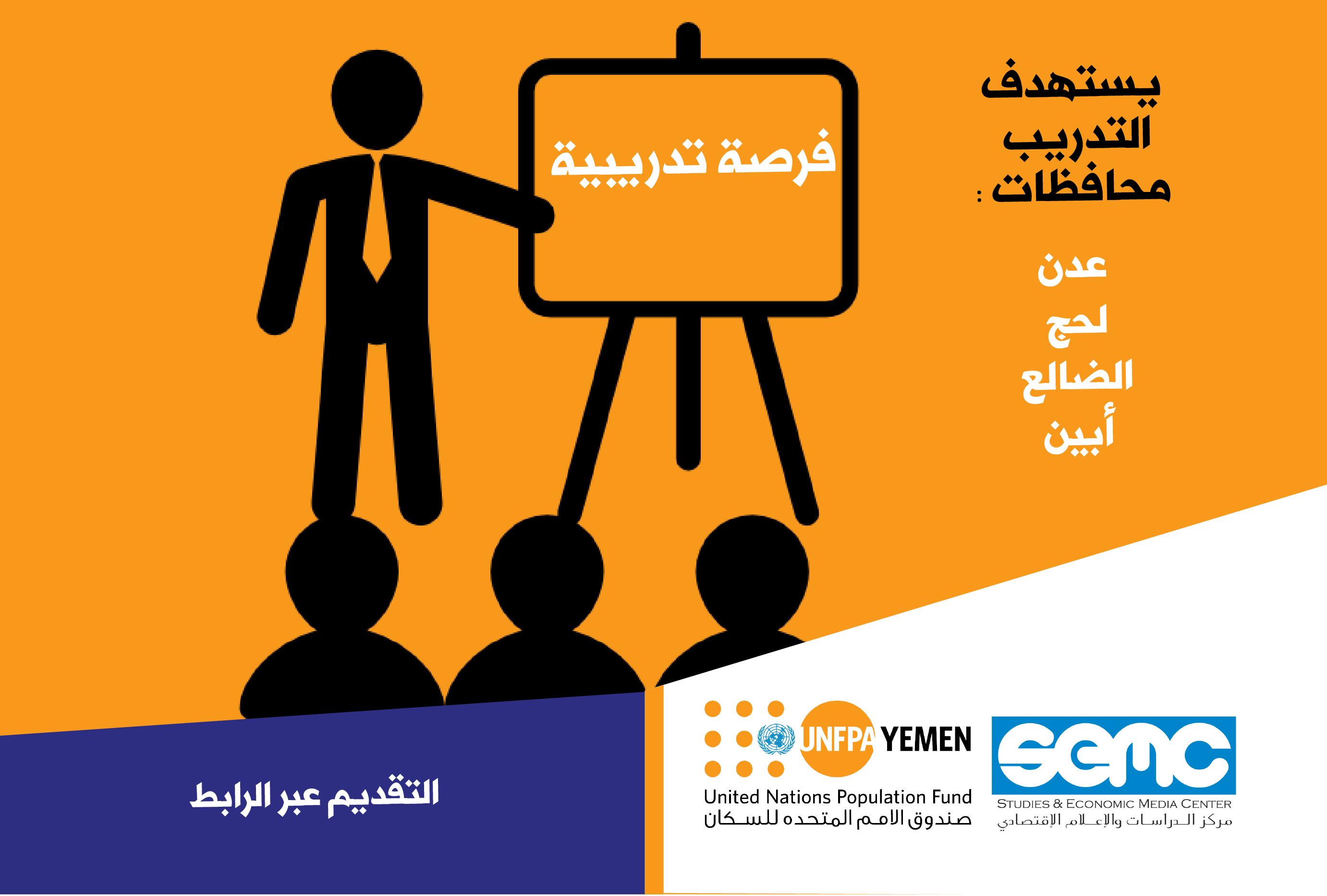 اعلان عن فرصة تدريبية للصحفيين في عدن ولحج وابين والضالع