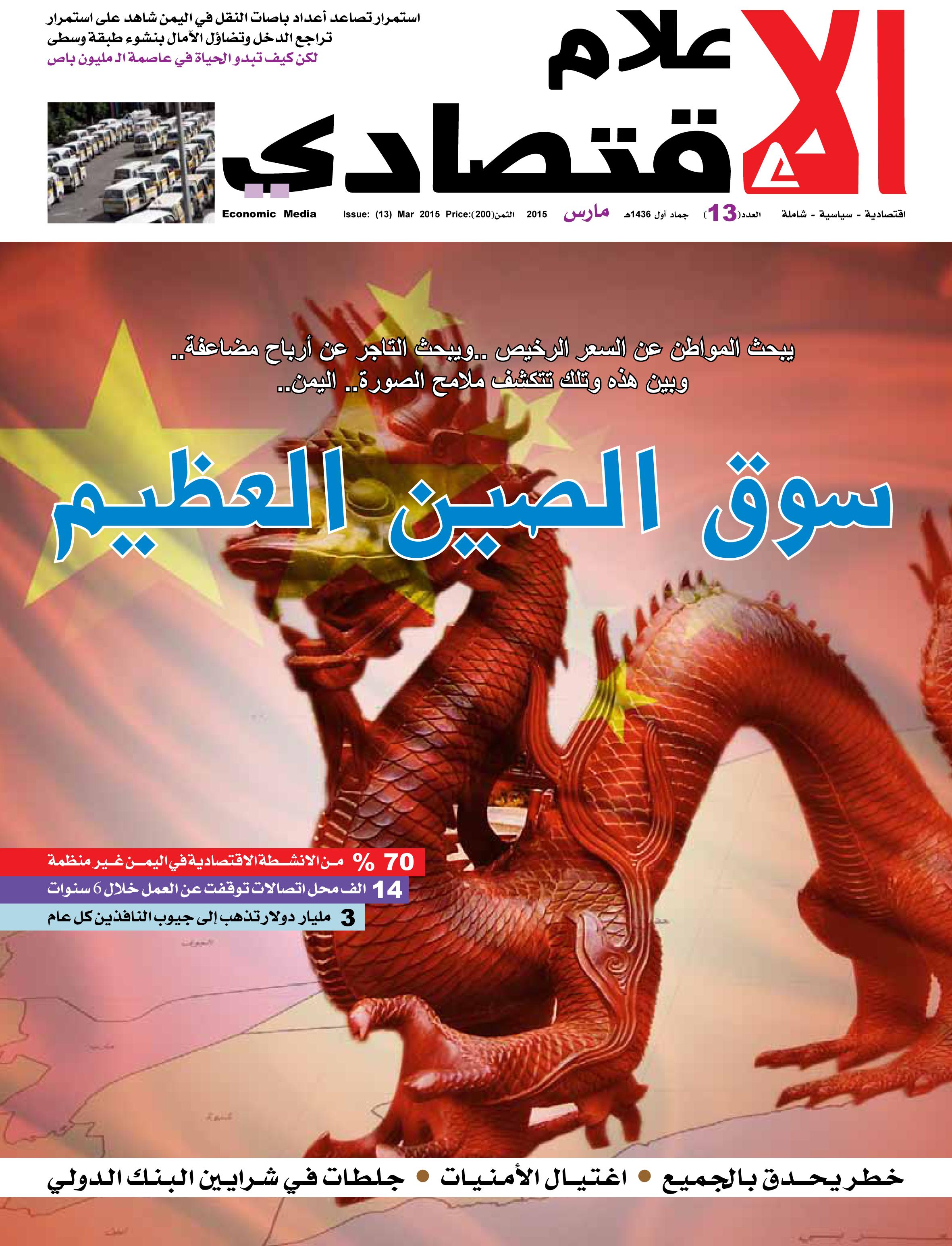 العدد الثالث عشر من مجلة الاعلام الاقتصادي