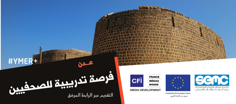 فرصة تدريبية للصحفيين حول الصحافة الانسانية (القصة الانسانية ) في عدن 28-31 مارس / 2020