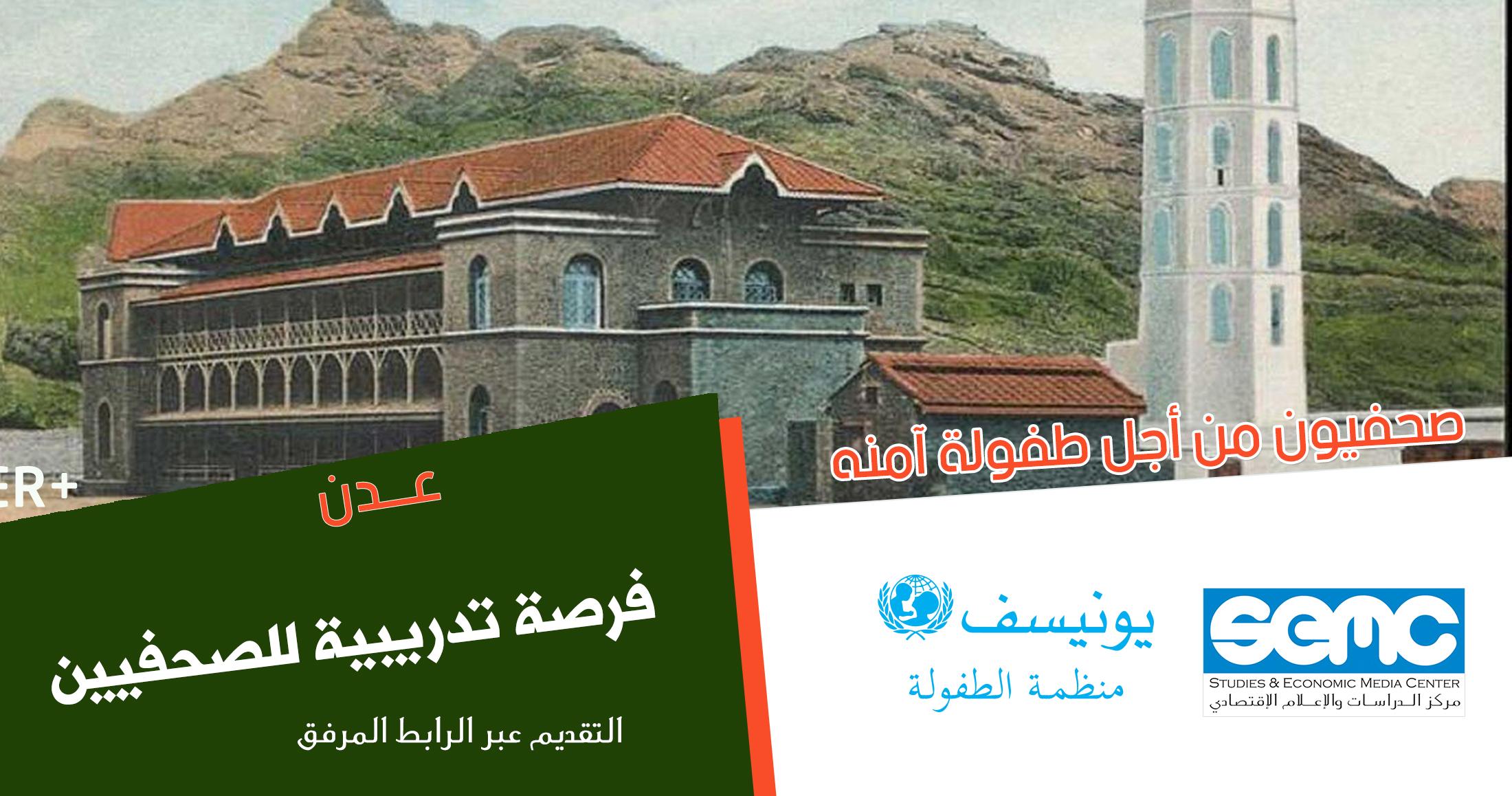 فرصة تدريبية بعدن حول الكتابة الصحفية من أجل الأطفال في اليمن