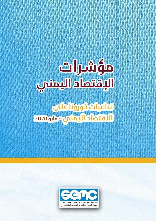 في تقرير لمركز الاعلام الاقتصادي:  مؤشرات الاقتصاد اليمني: تراجع الريال بنسبة ١٢ بالمئة خلال الاشهر الاولى من العام الجاري