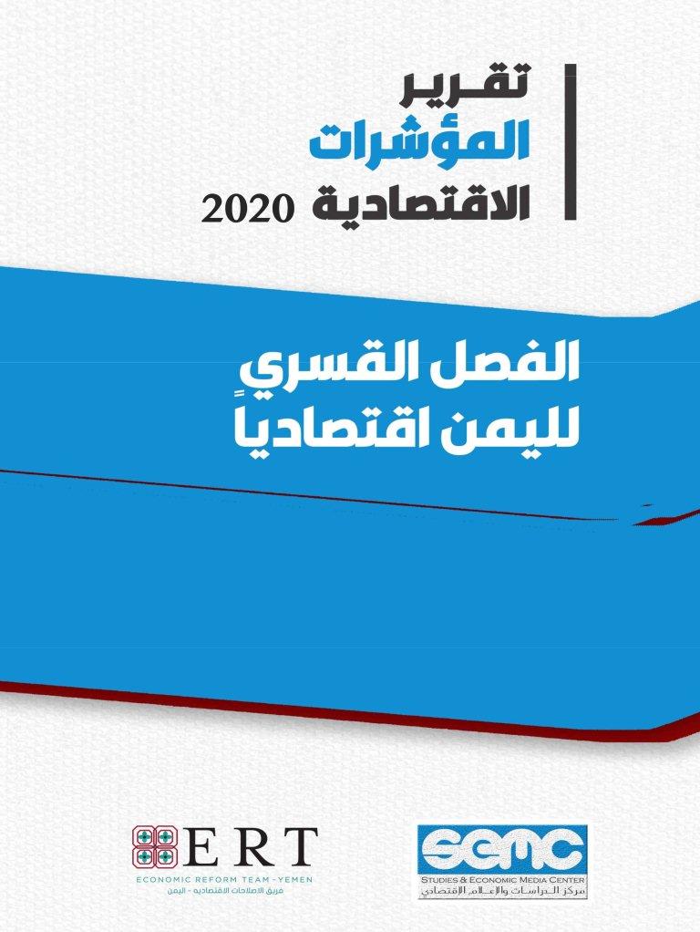 الاعلام الاقتصادي يطلق التقريرالاقتصادي ٢٠٢٠م ويكشف عن مائة انتهاك ضد القطاع الخاص