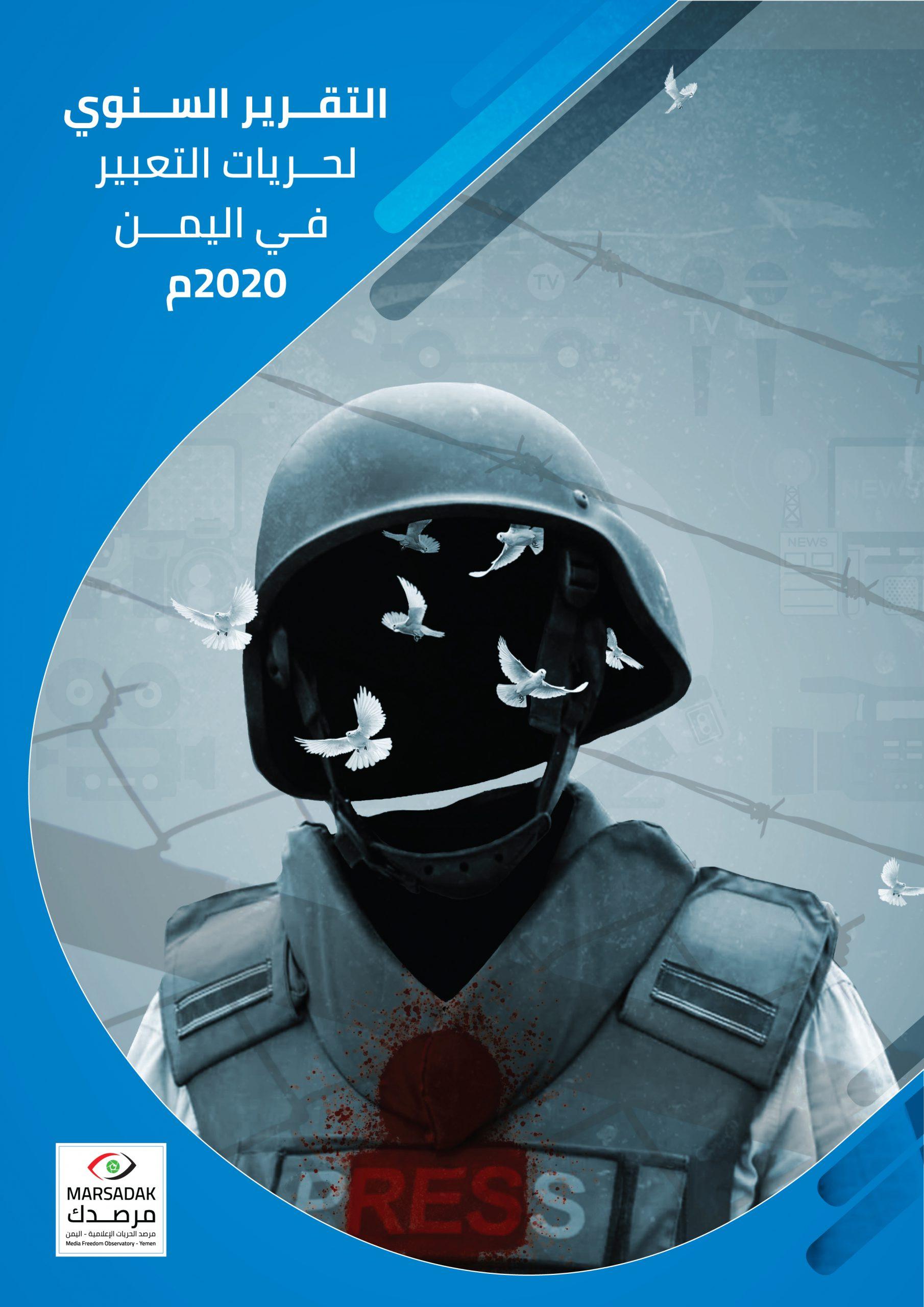 مرصد الحريات يدشن التقرير السنوي لحرية التعبير 2020م.. شهادات مؤلمة يرويها صحفيون يمنيون