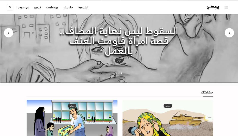 """إطلاق """"هودج"""" كأول منصة نسوية يمنية تديرها الصحفيات"""