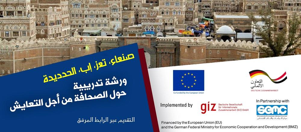 فرصة لحضور ورشة تدريبية حول الصحافة من أجل التعايش لمشاركين من صنعاء وتعز و إب والحديدة