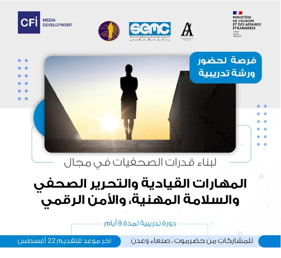 للصحفيات من صنعاء وعدن وحضرموت .. فرصة تدريبية حول مهارات قيادة المؤسسات الاعلامية والسلامة المهنية