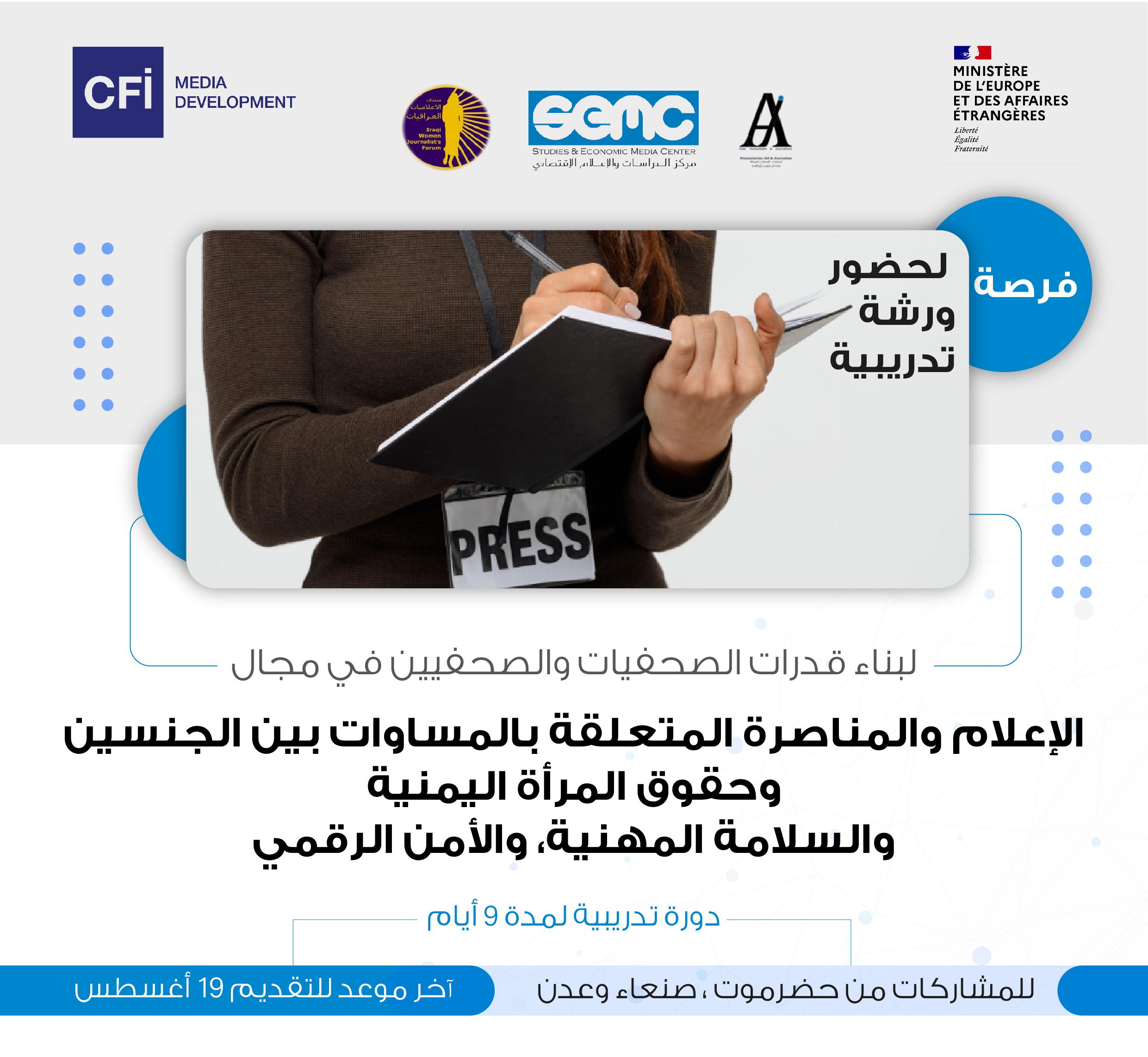 فرصة تدريبية للصحفيات والصحفيين ( عدن – حضرموت – صنعاء )