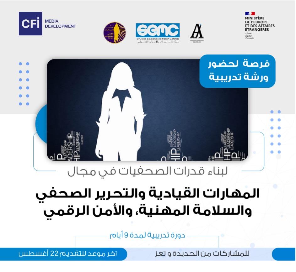 للصحفيات من تعز والحديدة .. فرصة تدريبية حول مهارات قيادة المؤسسات الاعلامية والسلامة المهنية
